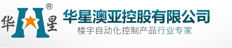 【华星】地暖分水器|电动球阀|无线温控器|PPR|执行器|PERT地暖管|PPR管材管件|电动阀门
